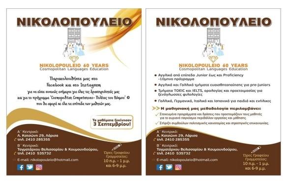 brochure sample - Nikolopouleio