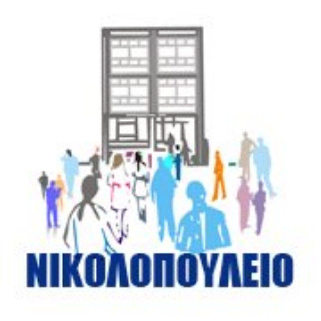 Nikolopouleio